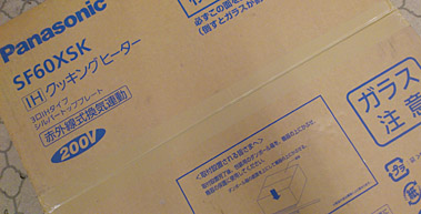 Panasonic IHクッキングヒーター SF60XSK 2010年式
