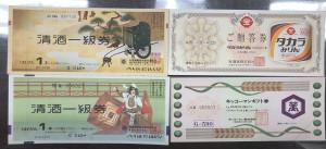 滋賀のリサイクルショップ 金券の買取ならリサイクルマートエコパーク八日市店