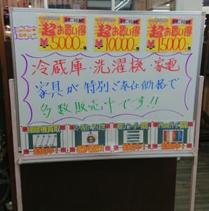 豊田市のリサイクルショップ 家具/家電の高価買取ならリサイクルマートエコパーク豊田店