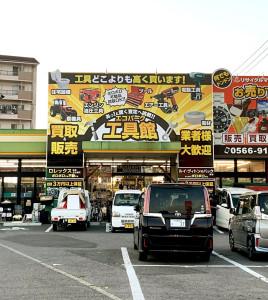 リサイクルマートエコパーク高浜店