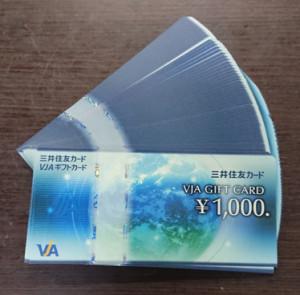 豊田市のリサイクルショップ金券の高価買取ならリサイクルマートエコパーク豊田店