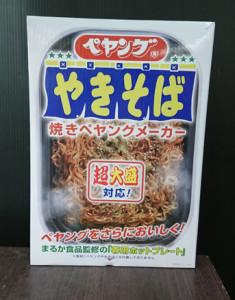 豊田市のリサイクルショップ家電/ホットプレートの高価買取ならリサイクルマートエコパーク豊田店